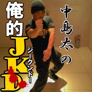 中島太の俺的JKD